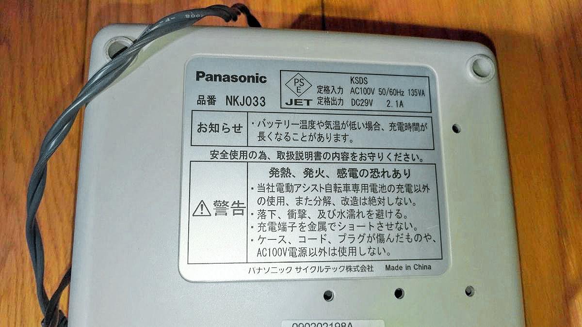パナソニック 電動自転車 大容量バッテリー