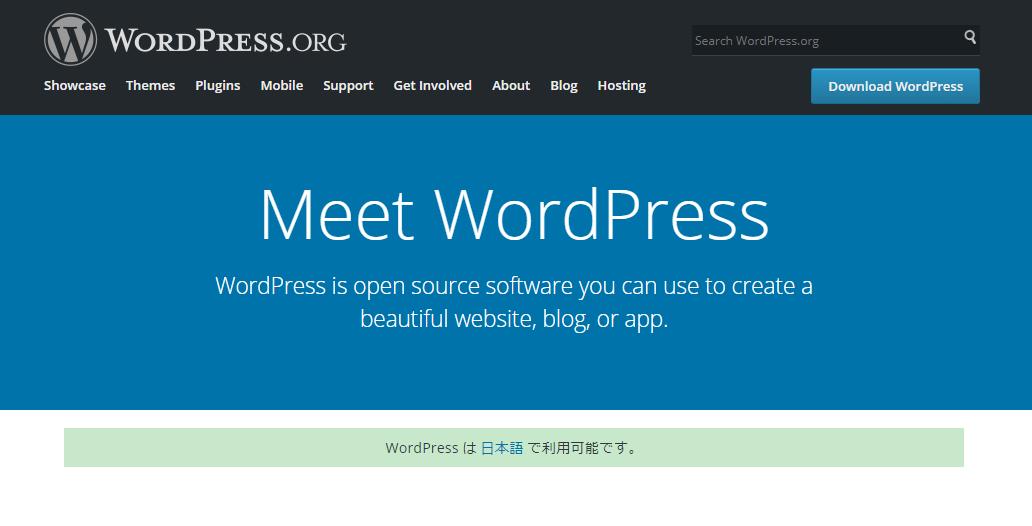 Wordpressサイトの構築
