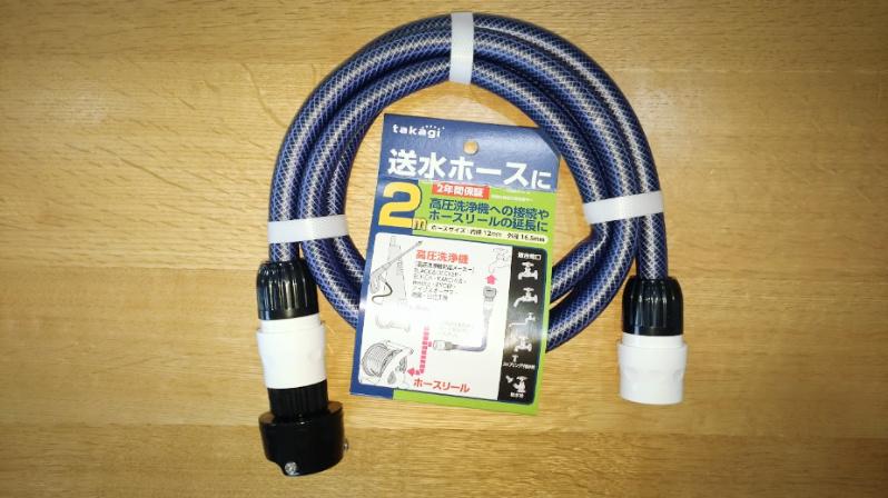 高圧洗浄機 ケルヒャー タカギ 送水ホース2m 交換 -1-