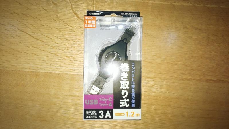 任天堂Switchの充電ケーブル交換 owltech USB Type-C 巻き取り式 -1-