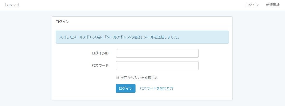 Laravel メールアドレスの確認メールを送信