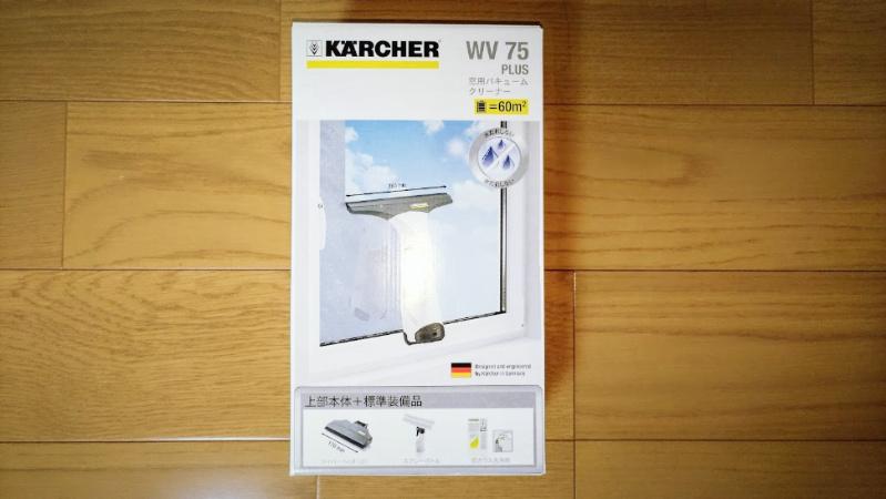 KARCHER WV75 PLUSで窓ガラスを掃除する -1-