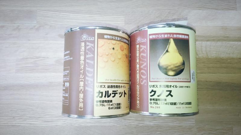 ナラ 集成材 リボス カルデット ウォルナット -1-