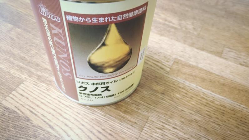 ナラ 集成材 リボス クノス 仕上げ塗装 -1-