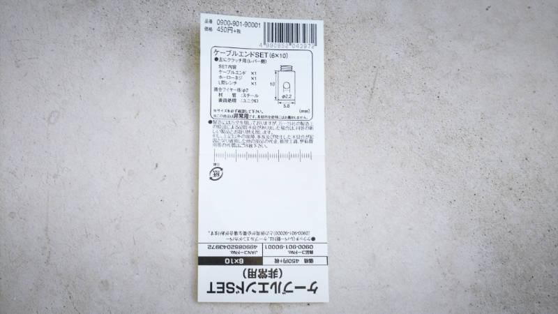 電動自転車 HYDEE2-ハイディーツー- 内装3段 シフト ケーブル 交換 -6-