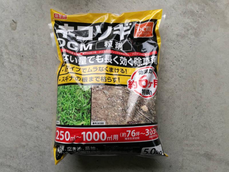 除草剤 -2-