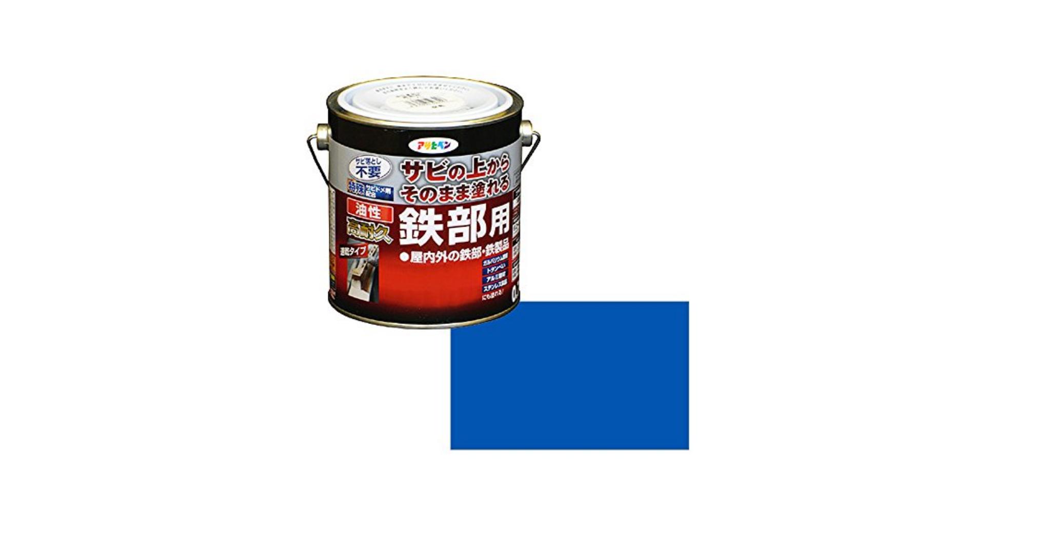 アサヒペン 油性高耐久鉄部用 青