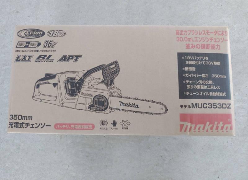 マキタの充電式チェンソー-MUC353DZ- -1-