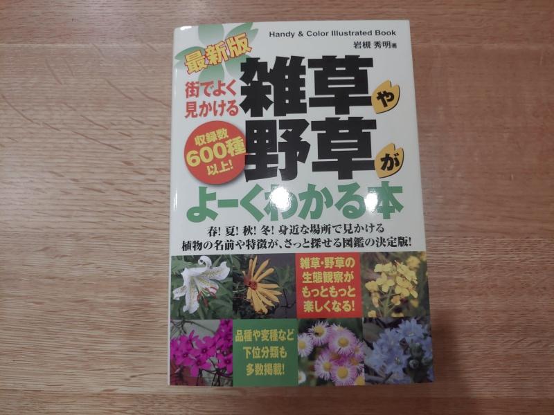 雑草や野草がよく分かる本 辞典 -1-