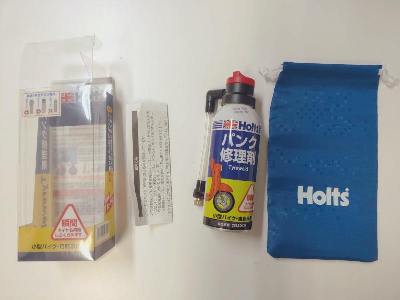 HYDEE2(ハイディツー)電動自転車 パンク修理剤 -3-