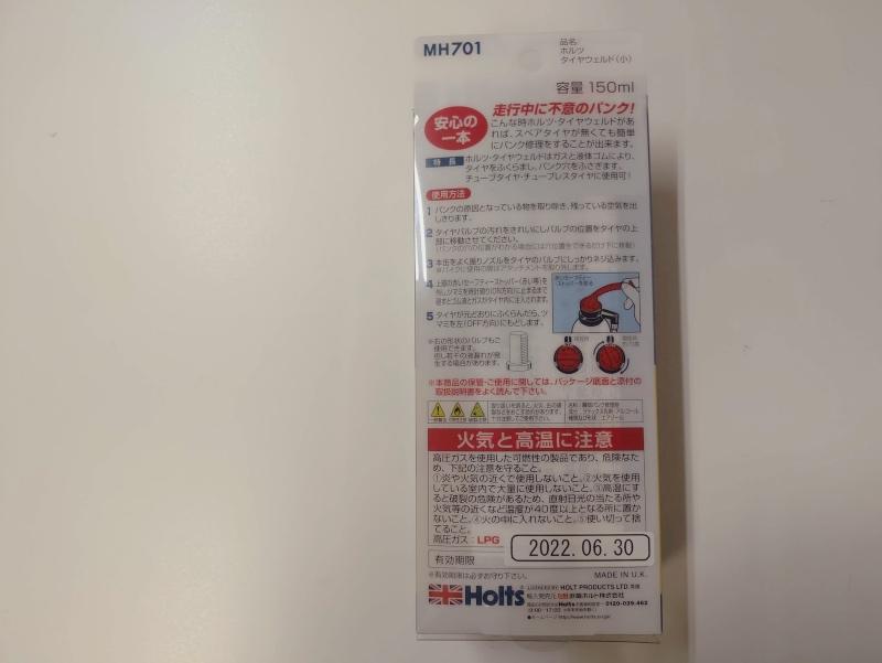 HYDEE2(ハイディツー)電動自転車 パンク修理剤 -2-