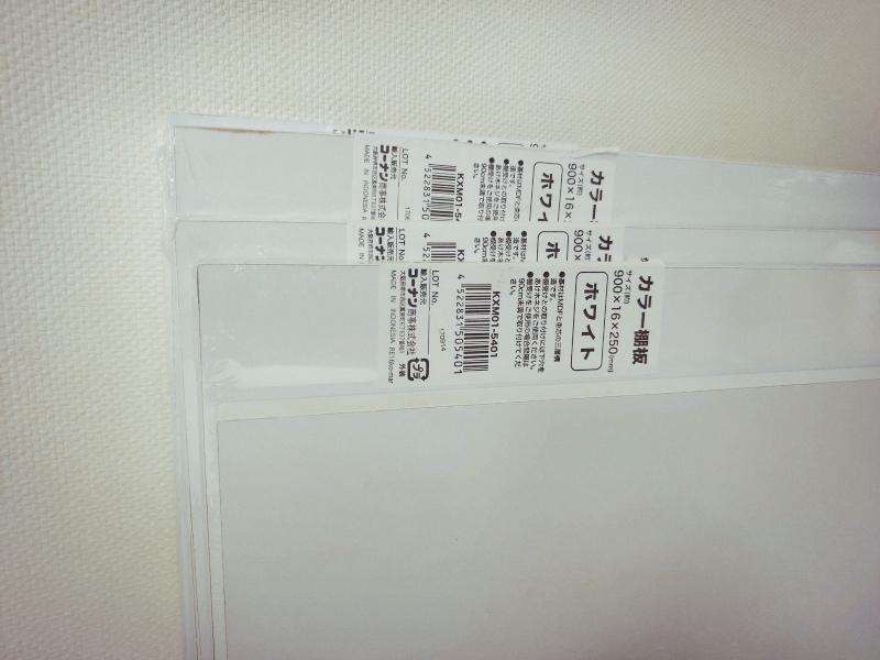 ロイヤル 棚柱&ブラケット 棚受・化粧板 DIY -1-