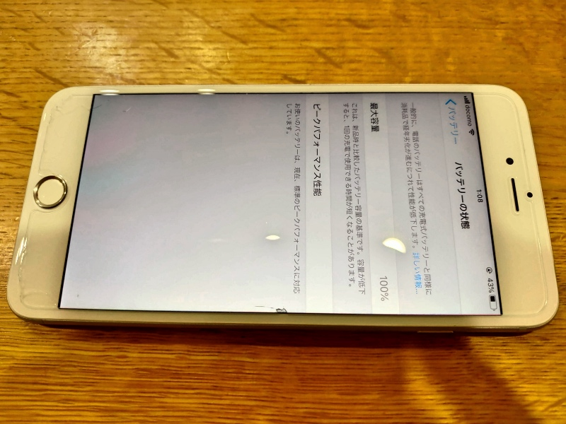 Apple iPhone 6 Plus バッテリー交換 -15-