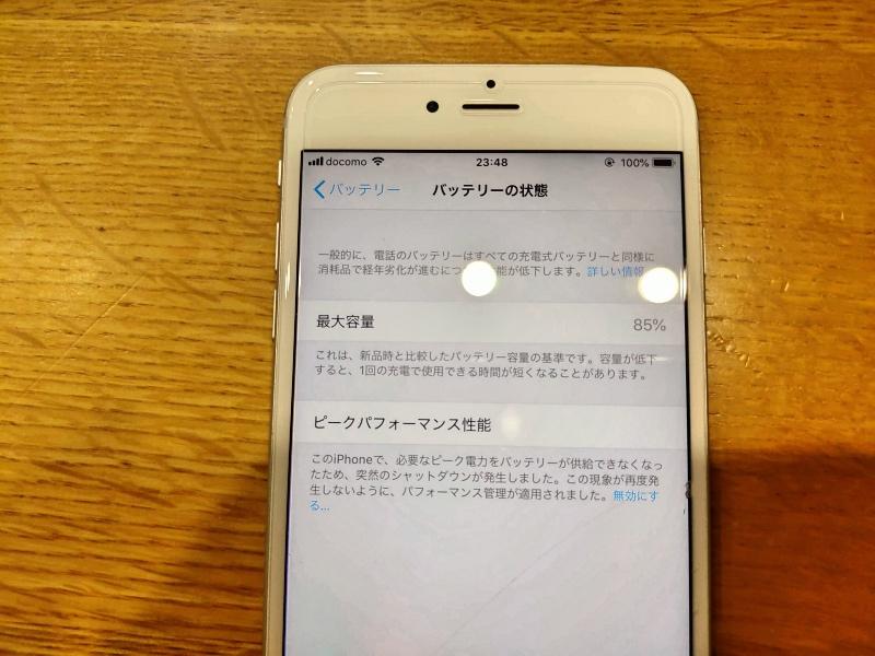 Apple iPhone 6 Plus バッテリー交換 -4-