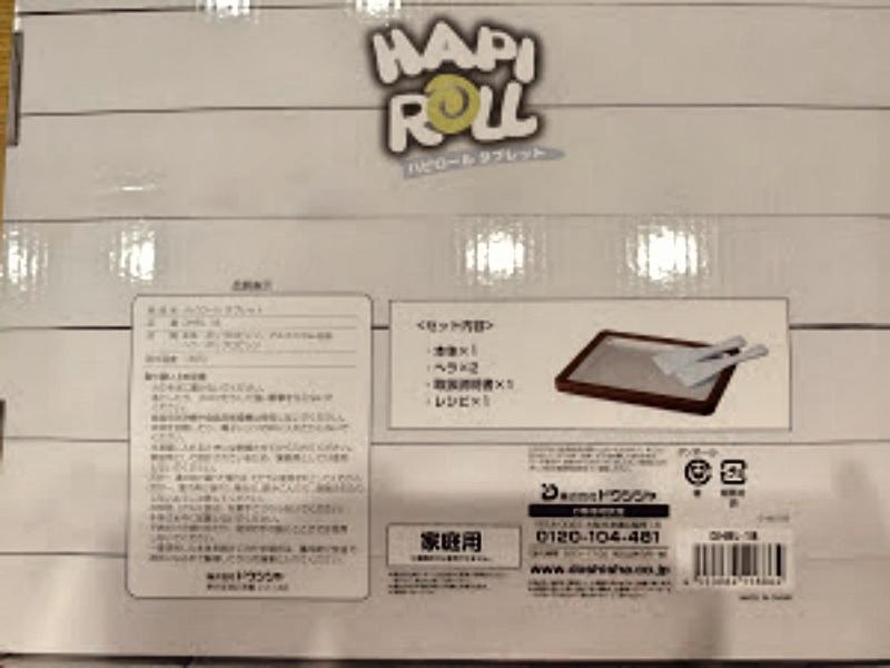 DOSHISHA HAPIROLL(ハピロールタブレット)ロールアイスクリームメーカー -2-