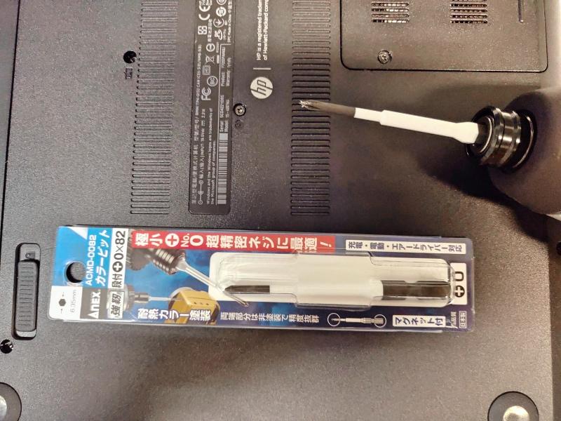 ノートパソコン「日本HP Pavilion 15-n207AU」HDD取り出し・交換・バックアップ B -4-
