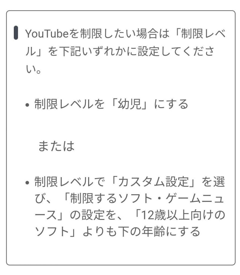 任天堂Switch YouTube視聴制限 -2-