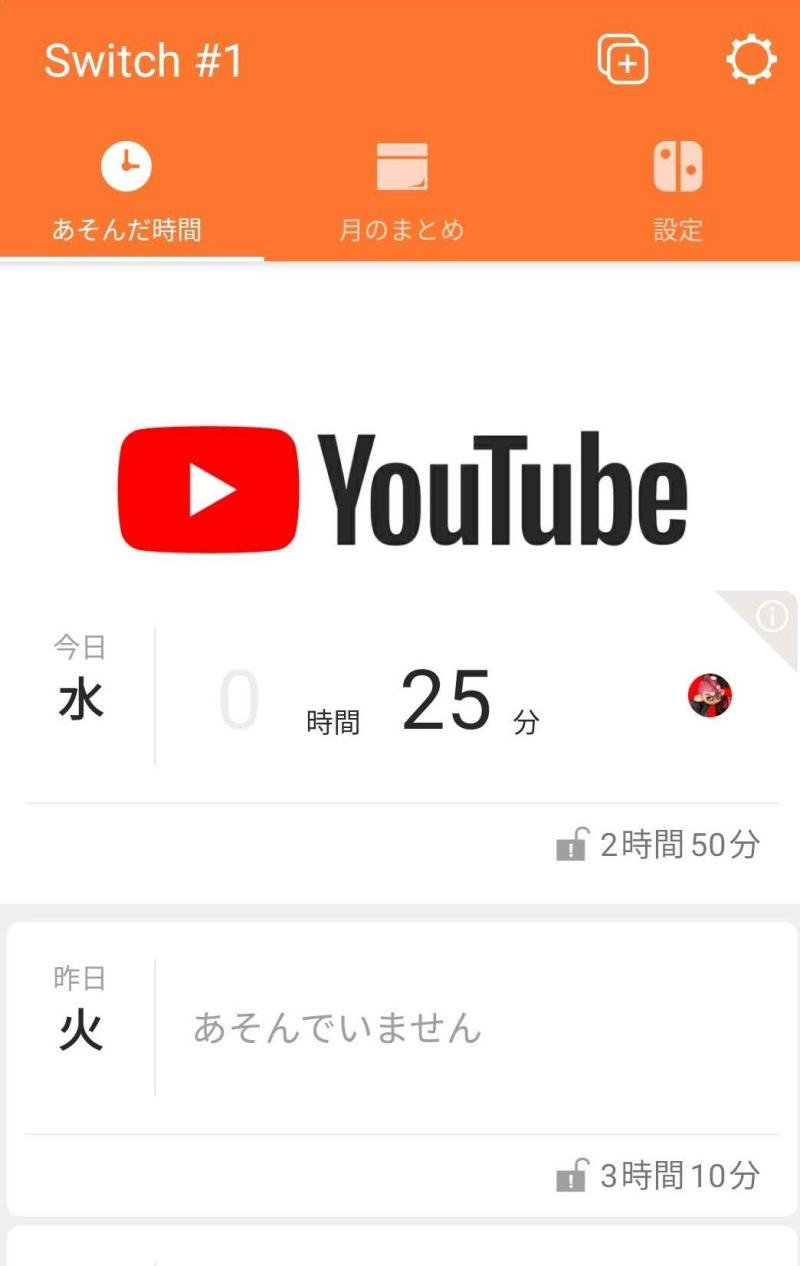 任天堂Switch YouTube視聴制限 -1-