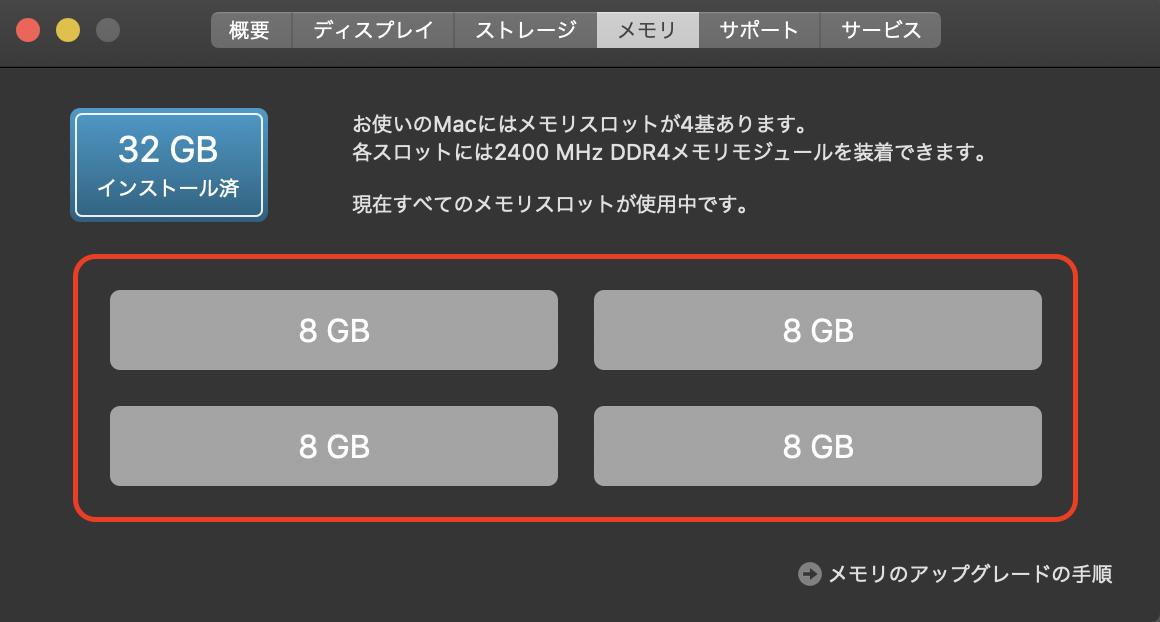 iMac 2017 メモリー増設 -2-