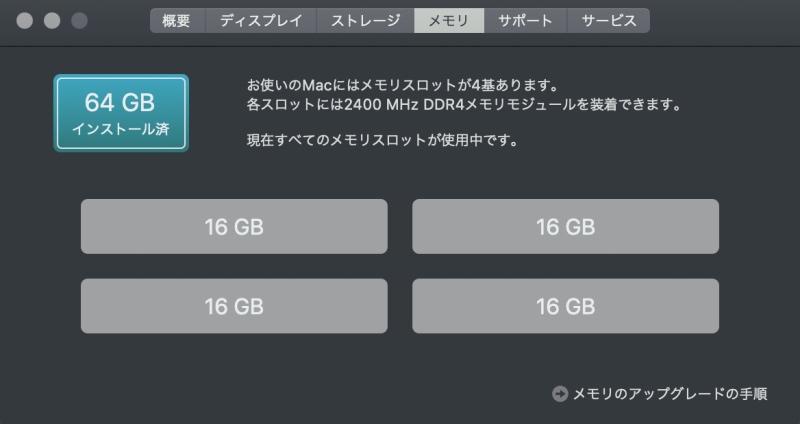 iMac 2017 メモリー増設 64GB -3-