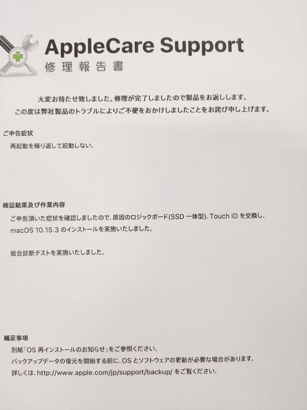 Mac Book Pro 16inc 故障・修理・返却 -5-