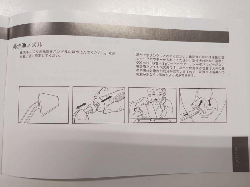 【2020最新改良版】口腔洗浄器ジェットウォッシャーの中華版 -5-