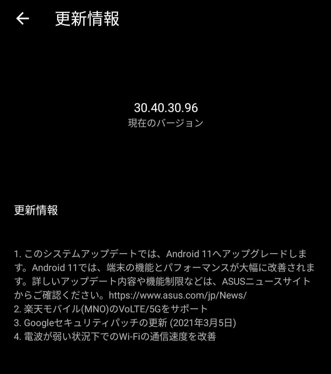ASUS ZenFone 7 楽天モバイルに対応 1