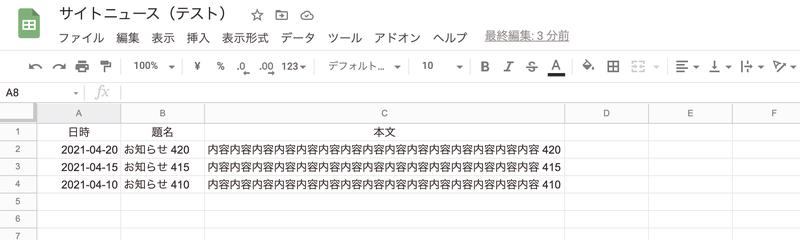 Google スプレッドシート データ