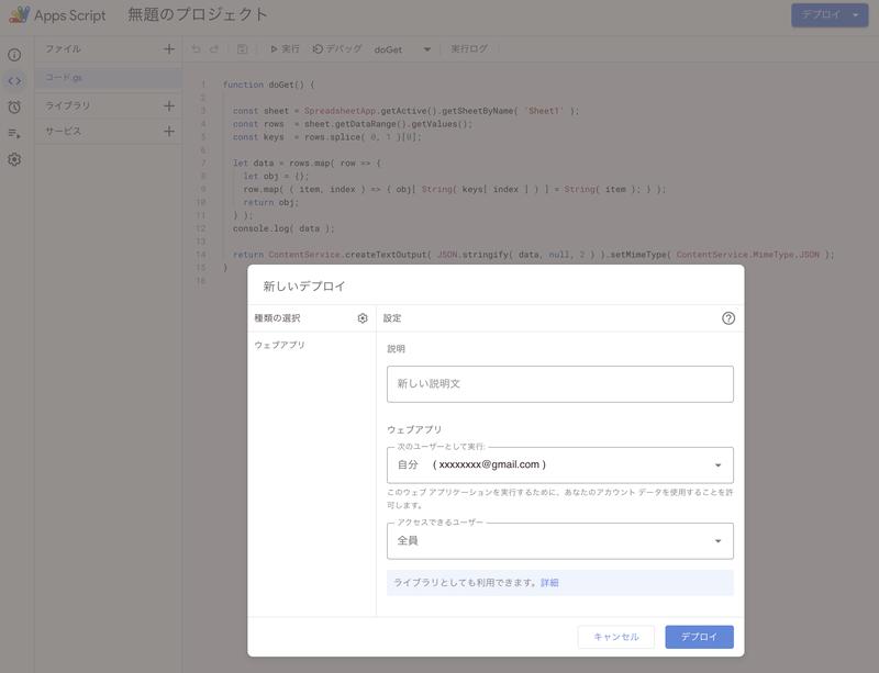 Google スプレッドシート データ 2