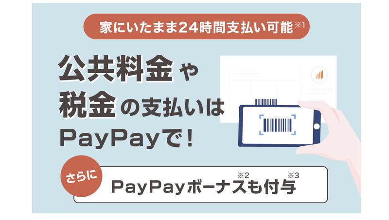 固定資産税や自動車税を安くする方法 PayPay残高払い