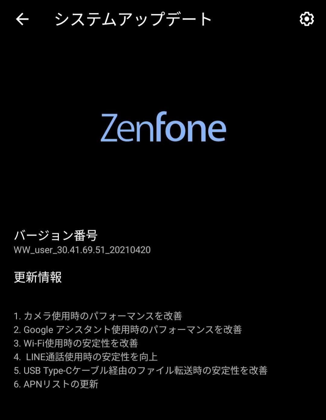 ASUS ZenFone 7 アップデート
