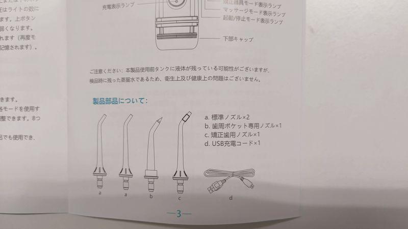 おすすめの口腔洗浄器マウスウォッシャーはこれだ! 06