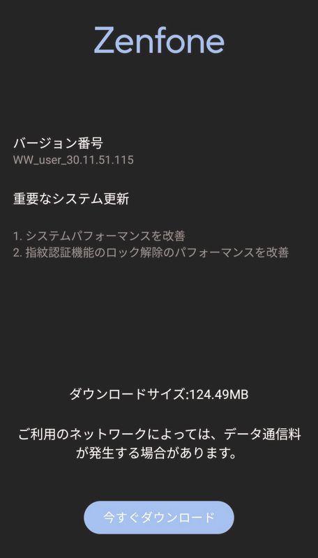 ASUS Zenfone8 アップデート